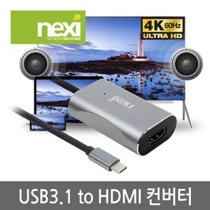 NEXI  USB3.1 to HDMI 컨버터 (4K/60Hz) NX-U31HD4K60	NX533